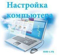 Настройка компьютеров в Киселевске